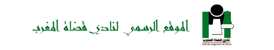 Club des  magistrats maroc